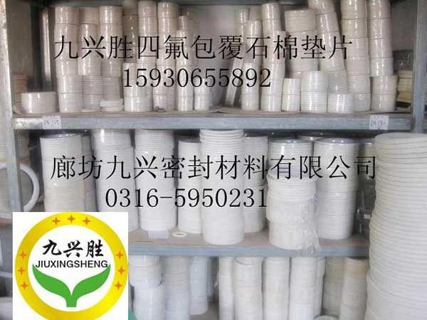 四氟包覆石棉垫片